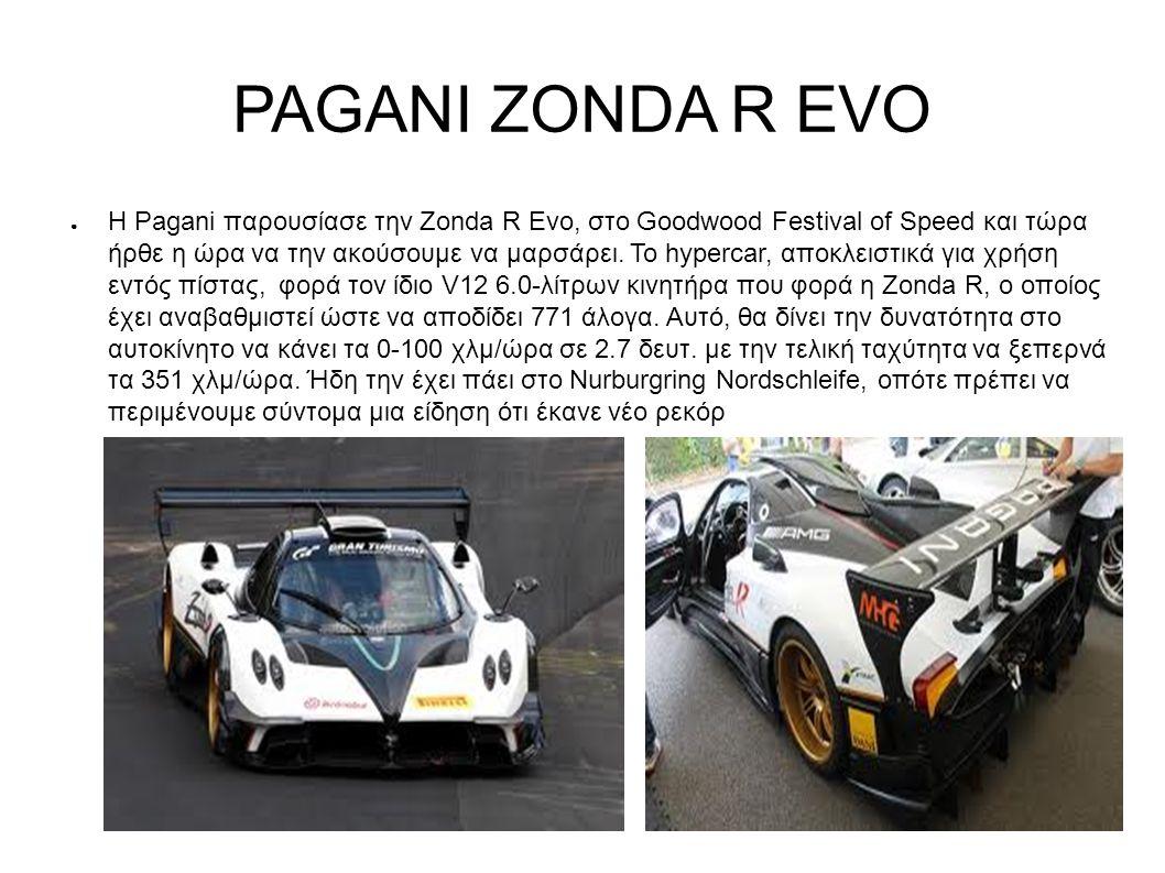 PAGANI ZONDA R EVO ● Η Pagani παρουσίασε την Zonda R Evo, στο Goodwood Festival of Speed και τώρα ήρθε η ώρα να την ακούσουμε να μαρσάρει.