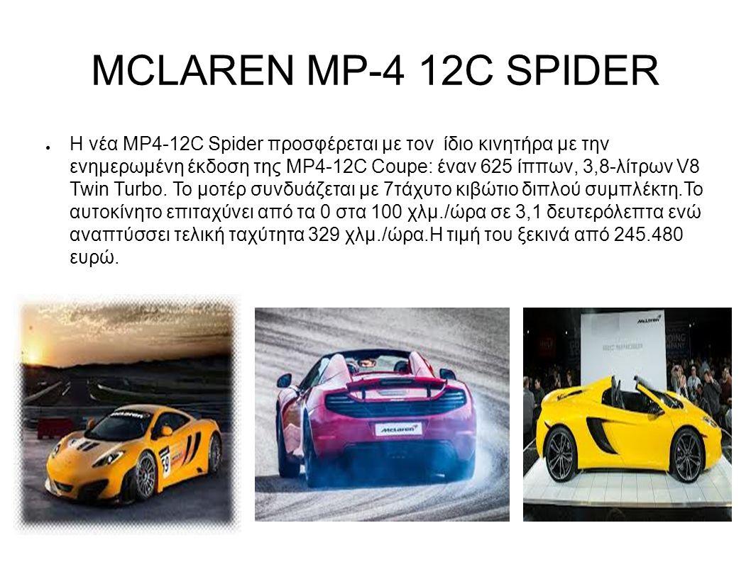 MCLAREN MP-4 12C SPIDER ● Η νέα MP4-12C Spider προσφέρεται με τον ίδιο κινητήρα με την ενημερωμένη έκδοση της MP4-12C Coupe: έναν 625 ίππων, 3,8-λίτρων V8 Twin Turbo.