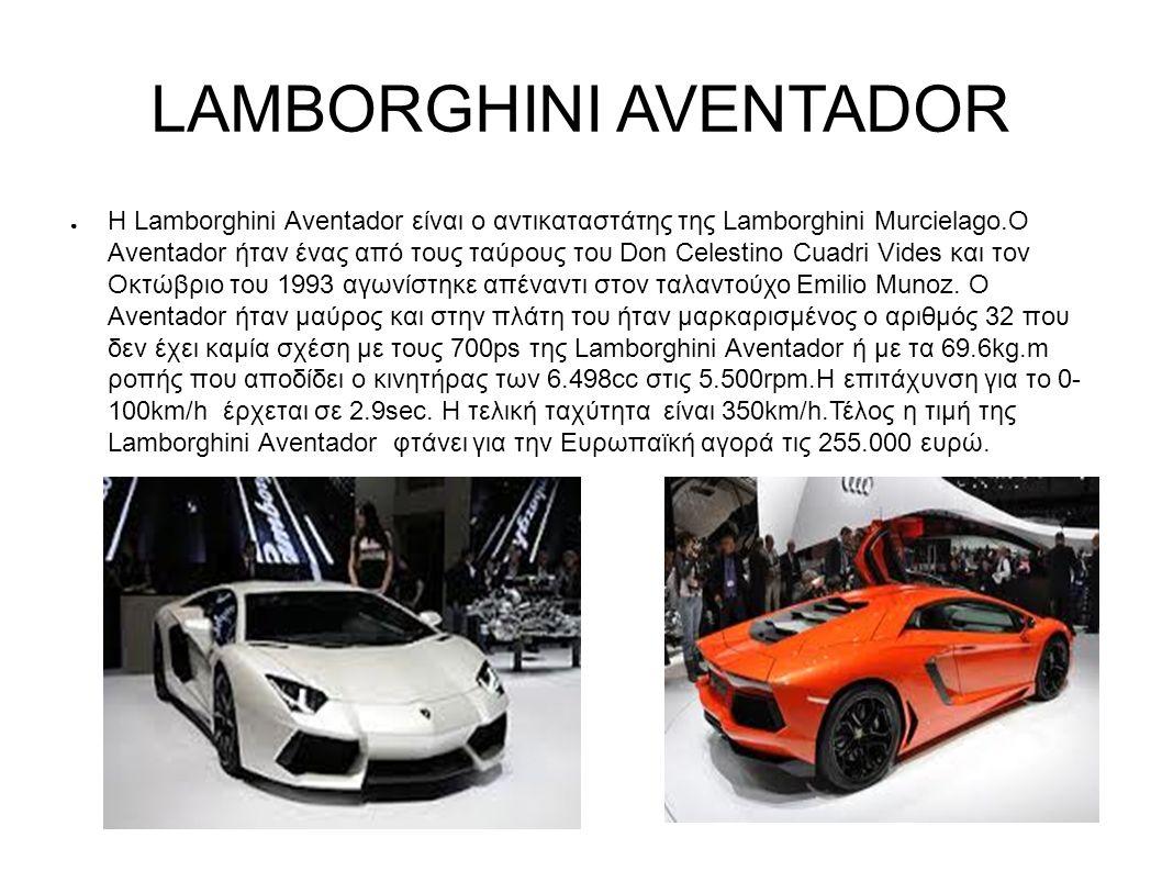 LAMBORGHINI AVENTADOR ● Η Lamborghini Aventador είναι ο αντικαταστάτης της Lamborghini Murcielago.Ο Aventador ήταν ένας από τους ταύρους του Don Celestino Cuadri Vides και τον Οκτώβριο του 1993 αγωνίστηκε απέναντι στον ταλαντούχο Emilio Munoz.