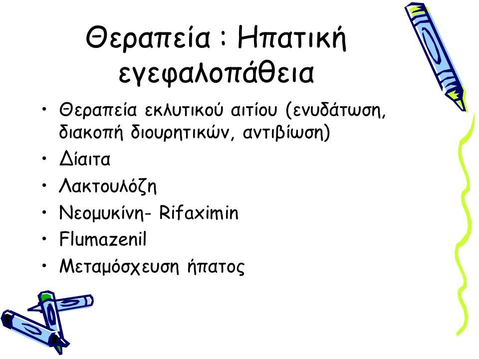 Θεραπεία : Ηπατική εγεφαλοπάθεια Θεραπεία εκλυτικού αιτίου (ενυδάτωση, διακοπή διουρητικών, αντιβίωση) Δίαιτα Λακτουλόζη Nεομυκίνη- Rifaximin Flumazen
