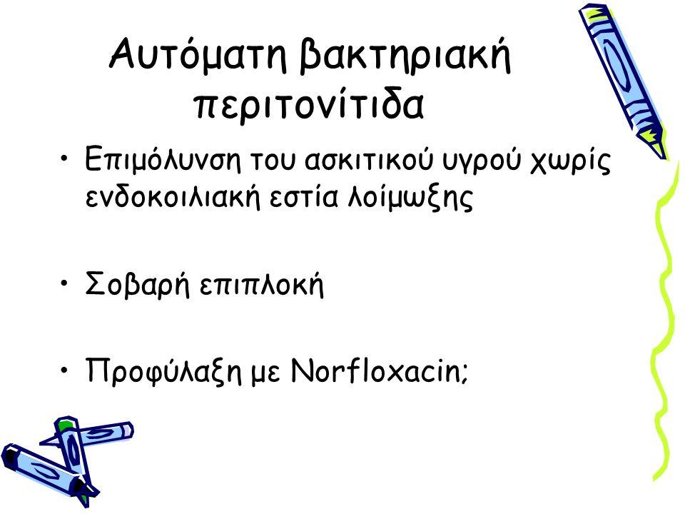 Αυτόματη βακτηριακή περιτονίτιδα Επιμόλυνση του ασκιτικού υγρού χωρίς ενδοκοιλιακή εστία λοίμωξης Σοβαρή επιπλοκή Προφύλαξη με Norfloxacin;