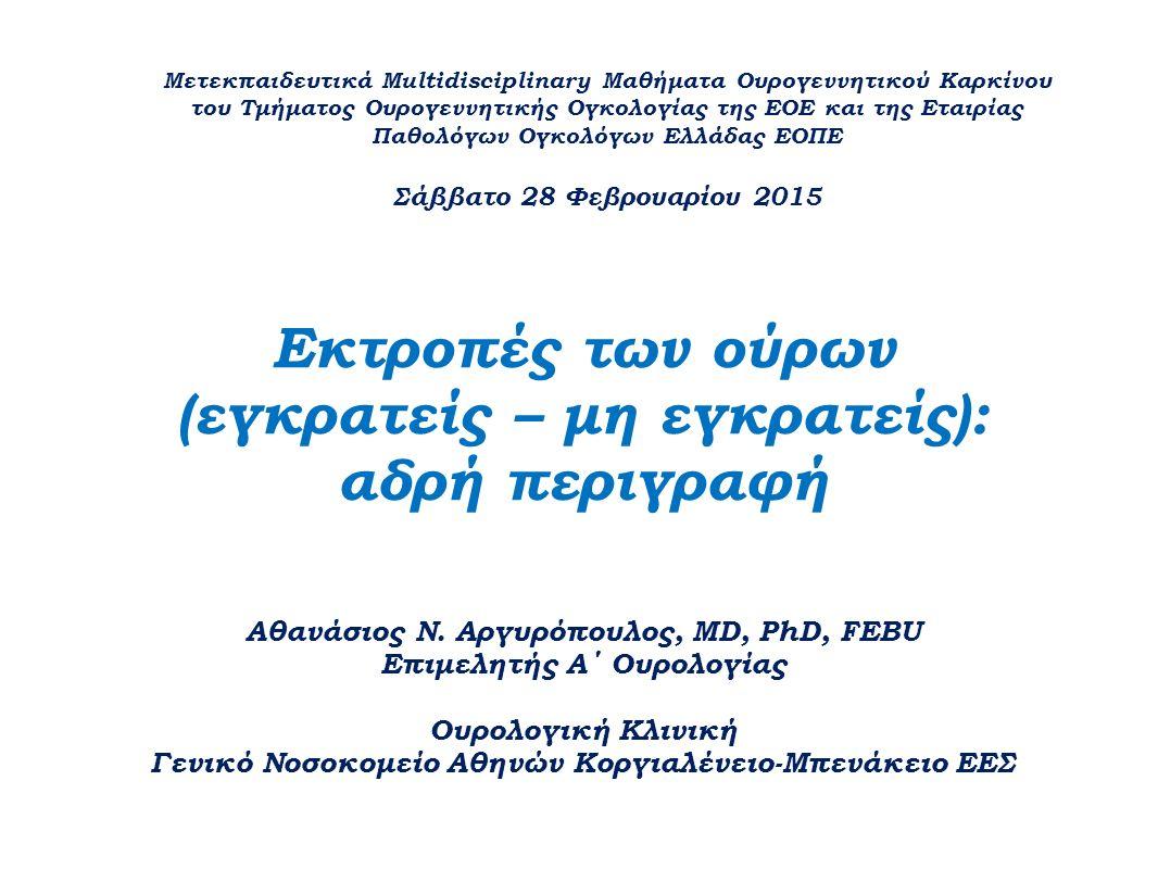 Εκτροπές των ούρων (εγκρατείς – μη εγκρατείς): αδρή περιγραφή Αθανάσιος Ν. Αργυρόπουλος, MD, PhD, FEBU Επιμελητής Α΄ Ουρολογίας Ουρολογική Κλινική Γεν