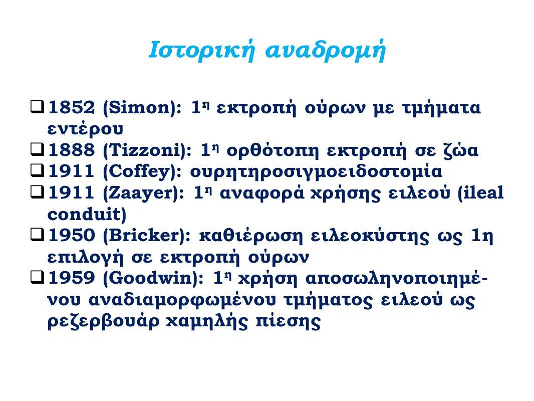 Ιστορική αναδρομή  1852 (Simon): 1 η εκτροπή ούρων με τμήματα εντέρου  1888 (Tizzoni): 1 η ορθότοπη εκτροπή σε ζώα  1911 (Coffey): ουρητηροσιγμοειδ