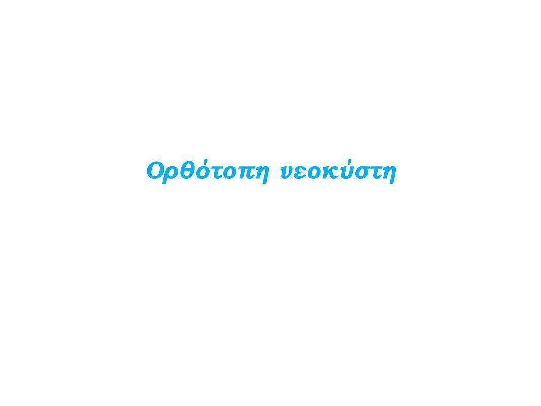 Ορθότοπη νεοκύστη