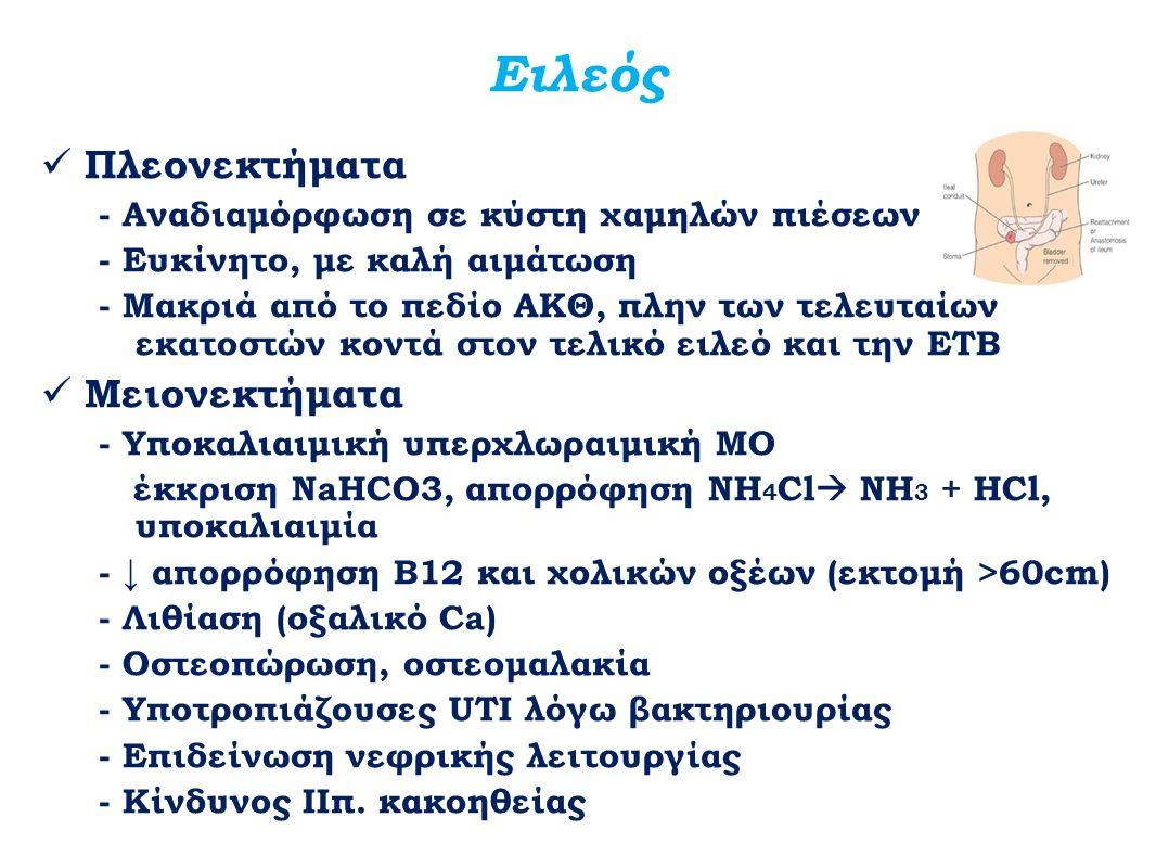 Κόλον Πλεονεκτήματα - Πλεονάζον σιγμοειδές (ευκολία κινητοποίησης) - Μεγαλύτερη διάμετρος - ↓ διαταραχές B12 και χολικών αλάτων - ↓ποσοστά απόφραξης εντέρου (4%) Μειονεκτήματα - Υπερχλωραιμική υποκαλιαιμική ΜΟ - Νυκτουρία (↑περισταλτισμού και ↑πιέσεις) - Διάρροιες