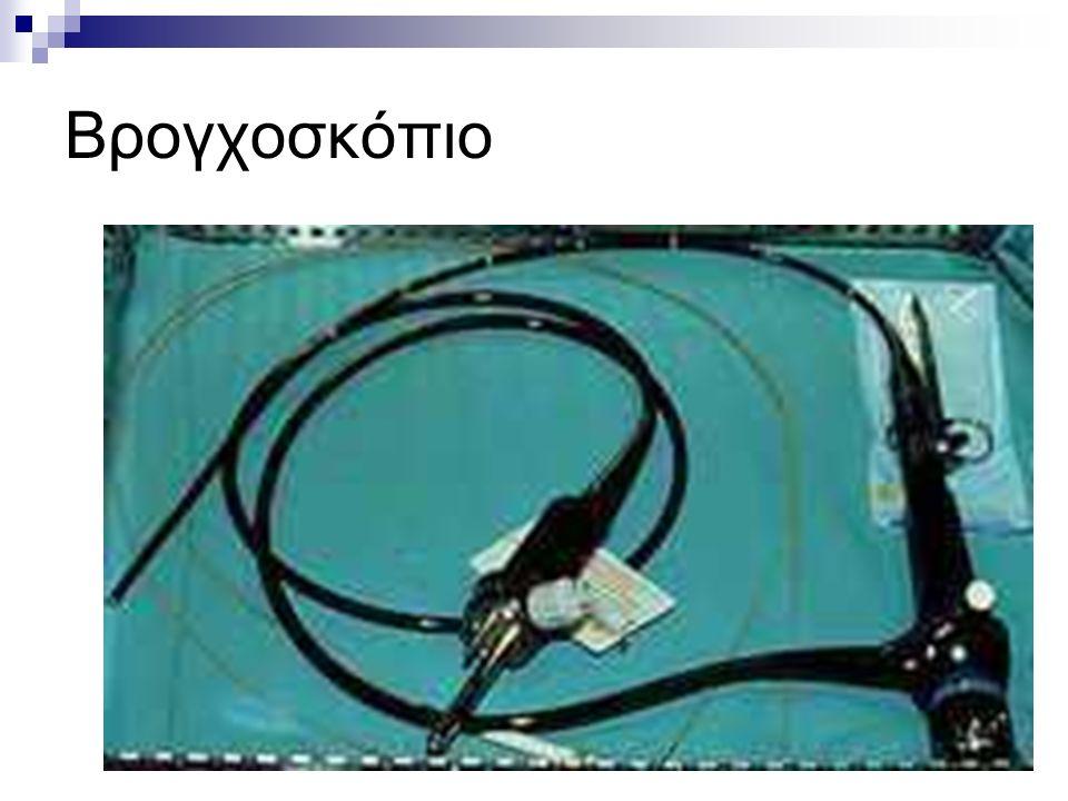 Βρογχοσκόπιο