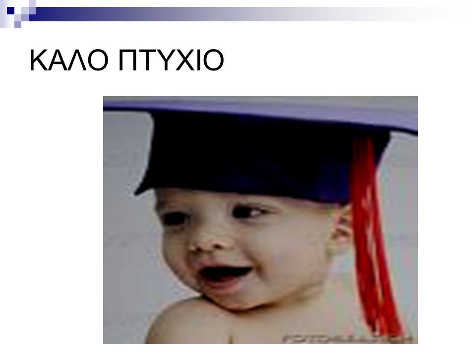 ΚΑΛΟ ΠΤΥΧΙΟ