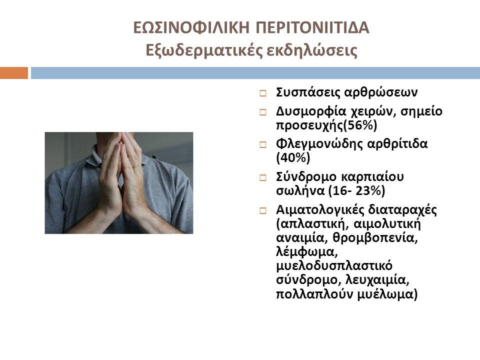 ΕΩΣΙΝΟΦΙΛΙΚΗ ΠΕΡΙΤΟΝΙΙΤΙΔΑ Εξωδερματικές εκδηλώσεις  Συσπάσεις αρθρώσεων  Δυσμορφία χειρών, σημείο προσευχής (56%)  Φλεγμονώδης αρθρίτιδα (40%)  Σ