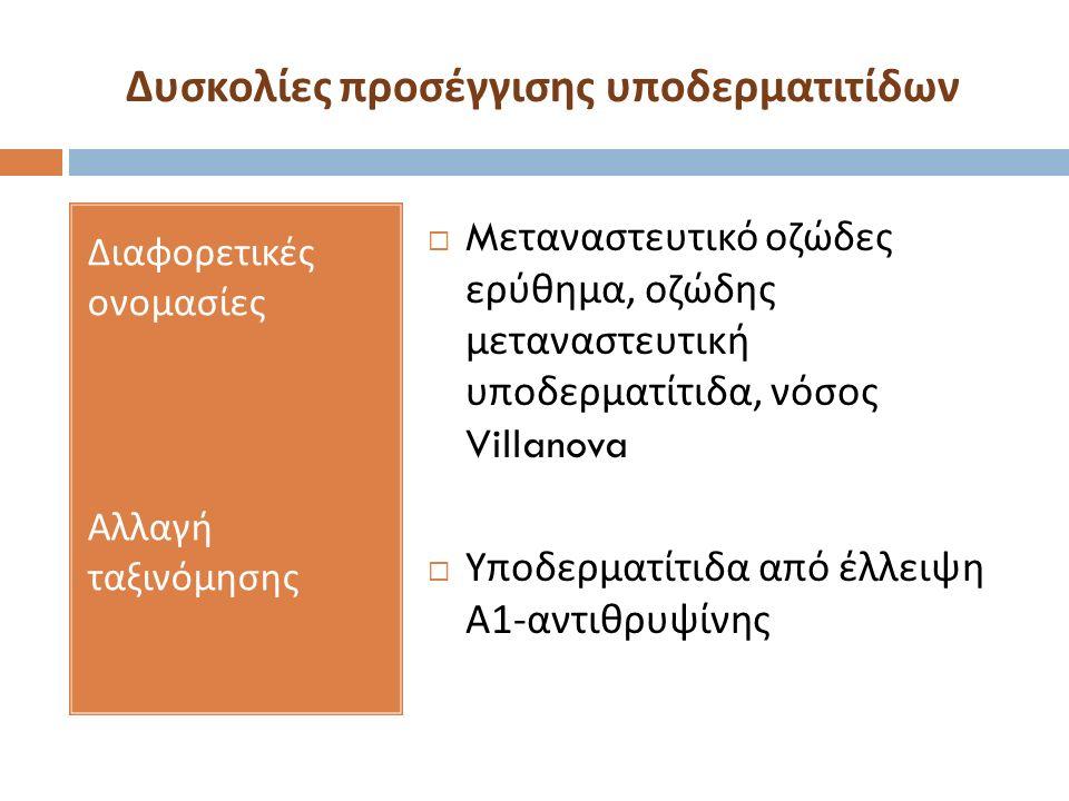 Δυσκολίες προσέγγισης υποδερματιτίδων Κλινική εικόνα Συνήθως υποδερματικά οζίδια κάτω άκρων Α.