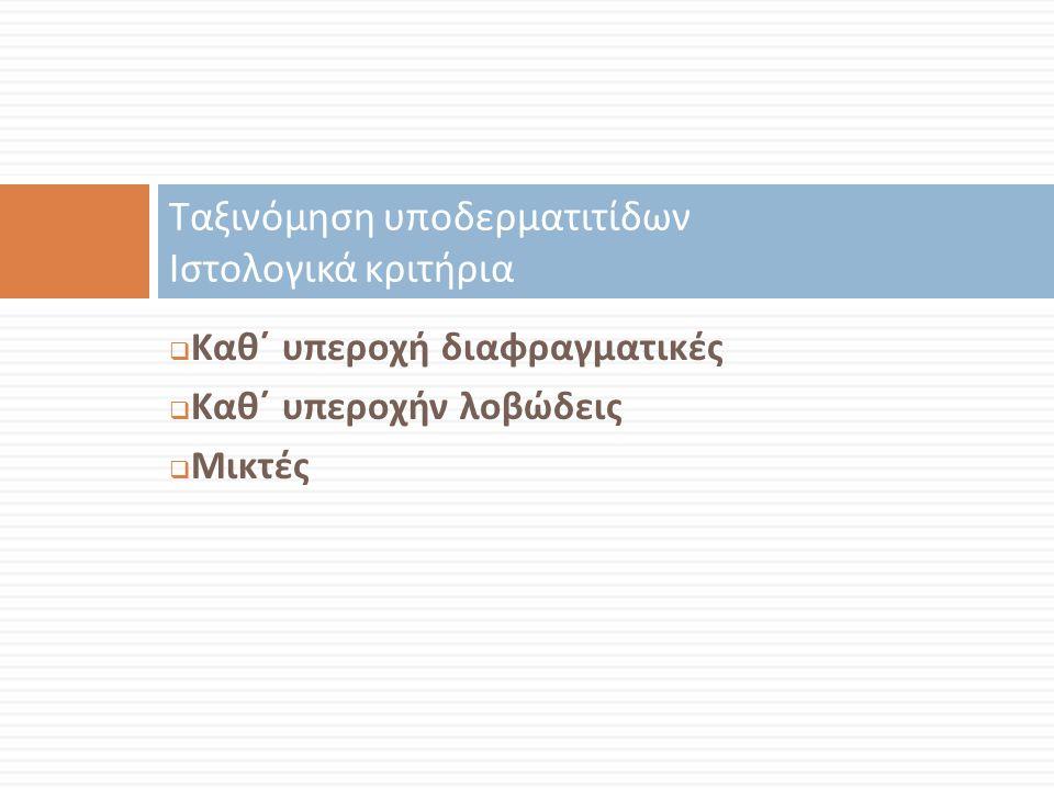 - Πρότυπο - Διήθηση - Αγγειίτιδα Α. Οζώδες ερύθημα Β. Νόσος Behcet Γ. Ερύθημα Bazin