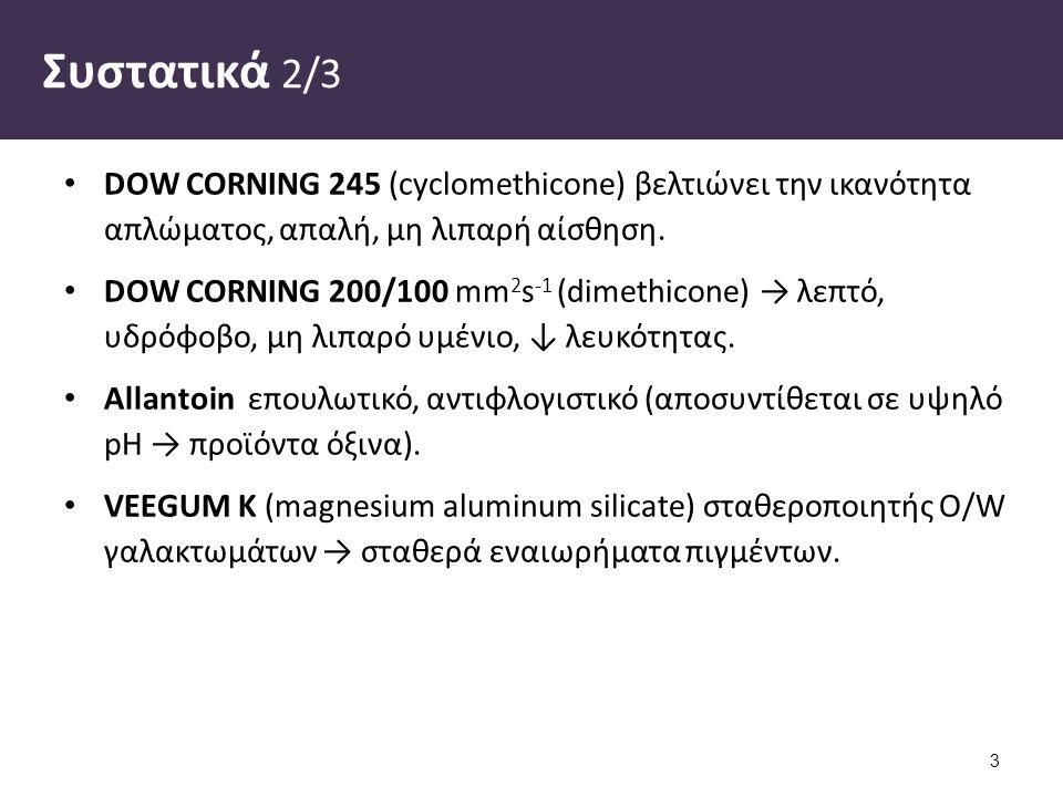 Συστατικά 2/3 DOW CORNING 245 (cyclomethicone) βελτιώνει την ικανότητα απλώματος, απαλή, μη λιπαρή αίσθηση.