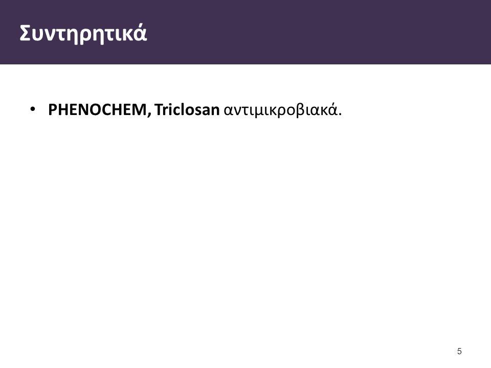 Συντηρητικά PHENOCHEM, Triclosan αντιμικροβιακά. 5