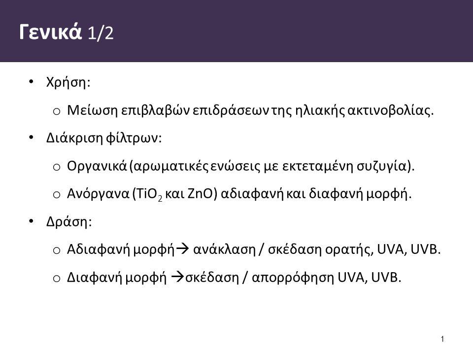 Ανάμιξη των φάσεων 1/2 Μεταφορά της υδατικής φάσης ΙV στη λιπαρή φάση (με συνεχή ανάδευση με γουδοχέρι): Ανάδευση 5-10΄, 70-75 o C.