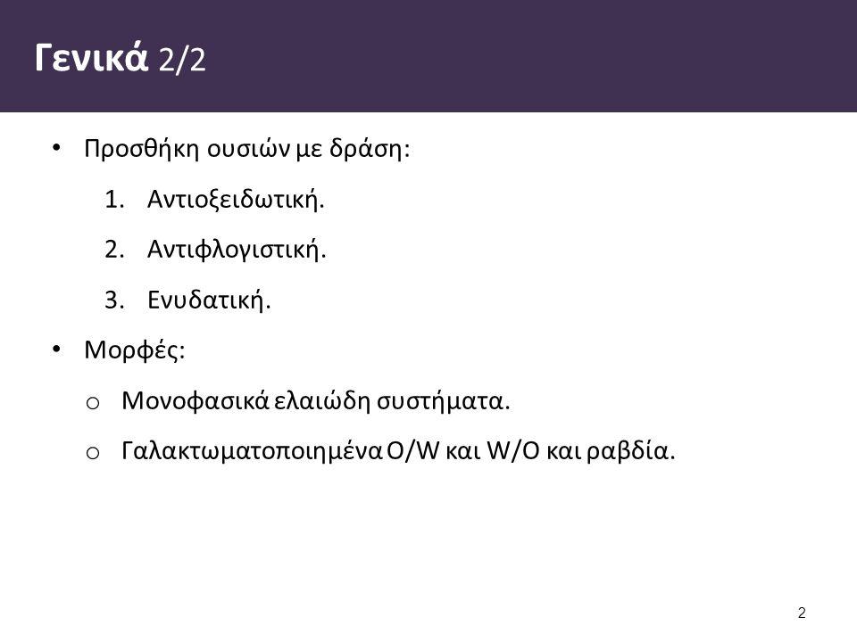 Γενικά 2/2 Προσθήκη ουσιών με δράση: 1.Αντιοξειδωτική.