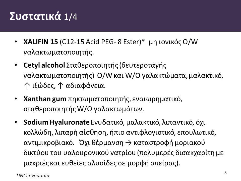 *INCI ονομασία Συστατικά 1/4 XALIFIN 15 (C12-15 Acid PEG- 8 Ester)* μη ιονικός O/W γαλακτωματοποιητής.