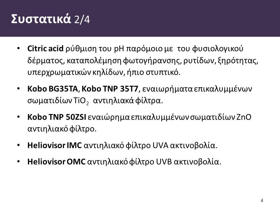 Συστατικά 3/4 Heliogel ↑ ιξώδες, O/W γαλακτωματοποιητής,  απαλή, μη κολλώδη, δροσερή αίσθηση.
