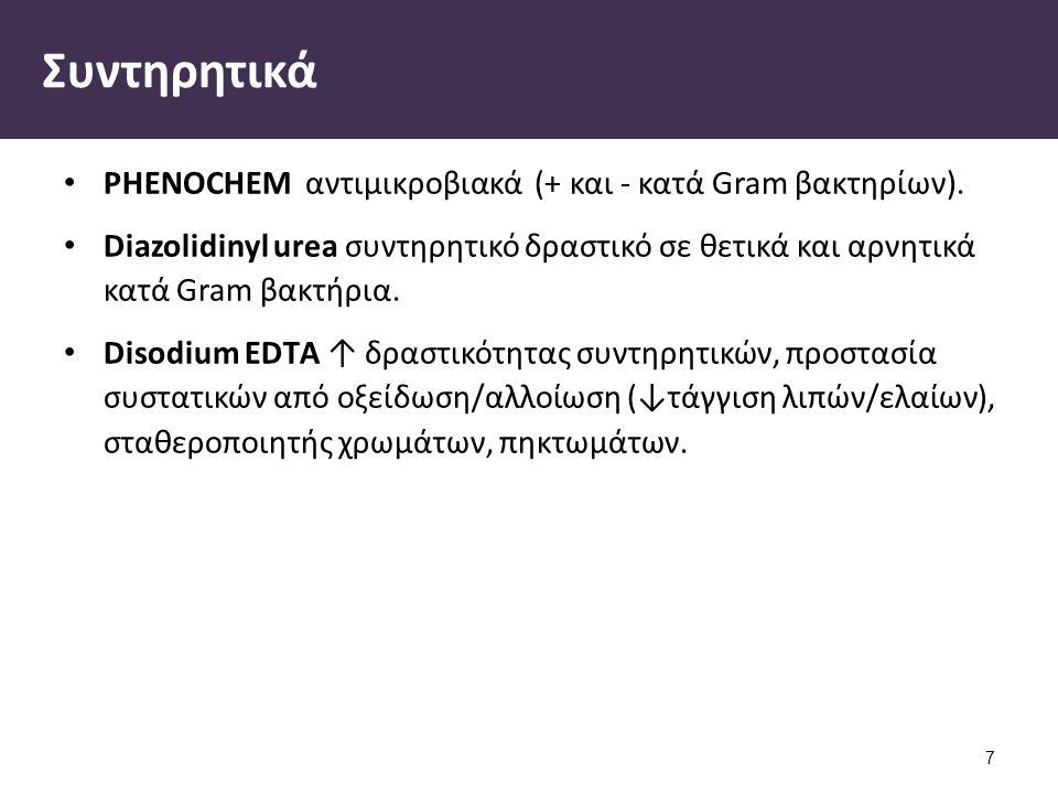 Συντηρητικά PHENOCHEM αντιμικροβιακά (+ και - κατά Gram βακτηρίων).