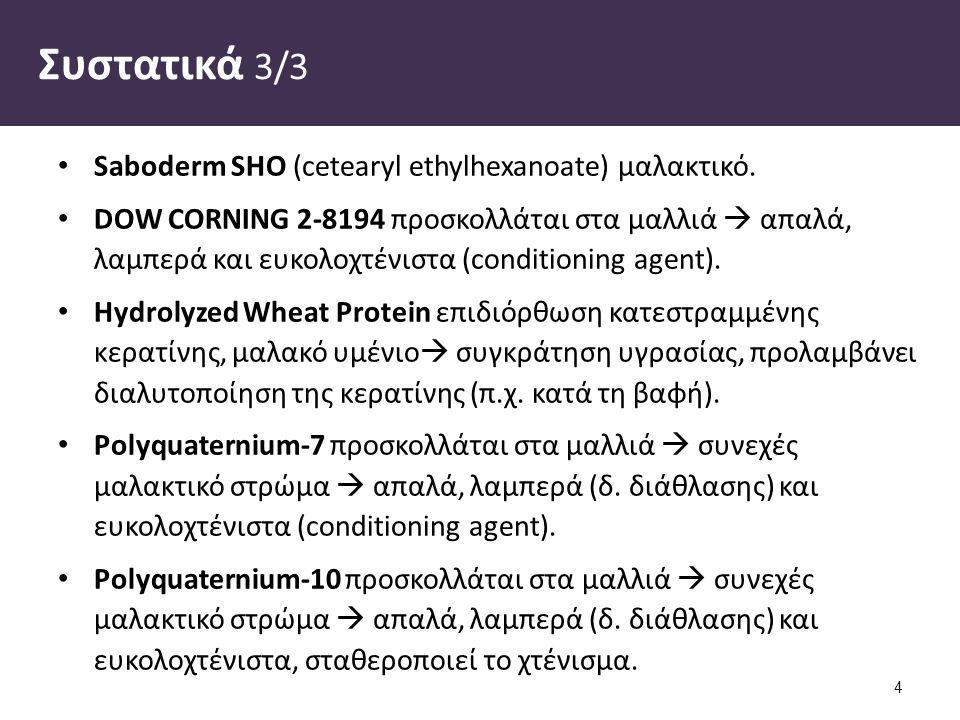 Συστατικά 3/3 Saboderm SHO (cetearyl ethylhexanoate) μαλακτικό. DOW CORNING 2-8194 προσκολλάται στα μαλλιά  απαλά, λαμπερά και ευκολοχτένιστα (condit