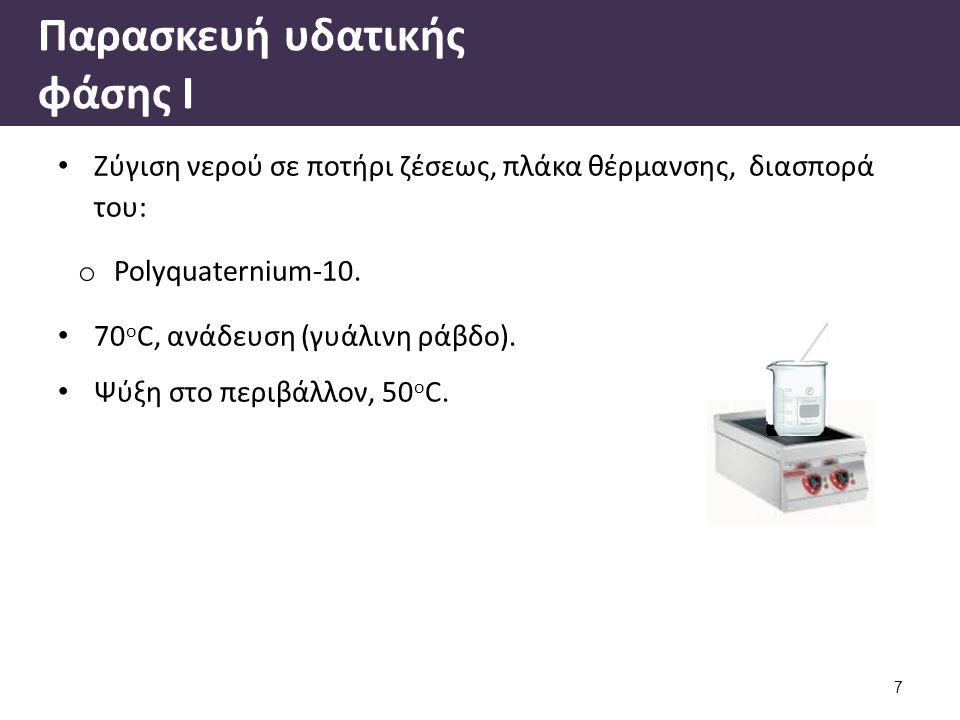 Παρασκευή υδατικής φάσης Ι Ζύγιση νερού σε ποτήρι ζέσεως, πλάκα θέρμανσης, διασπορά του: o Polyquaternium-10. 70 ο C, ανάδευση (γυάλινη ράβδο). Ψύξη σ