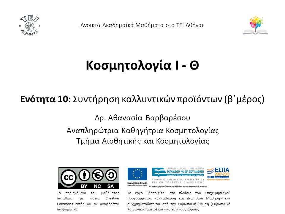 Ως συντηρητικά για τα καλλυντικά θεωρούνται όσες ουσίες περιλαμβάνονται στο παράρτημα VI της οδηγίας 76/768/ΕΕC καθώς και στις τροποποιητικές οδηγίες 2003/15/EC, 2007/17/EC και 2007/22/EC.