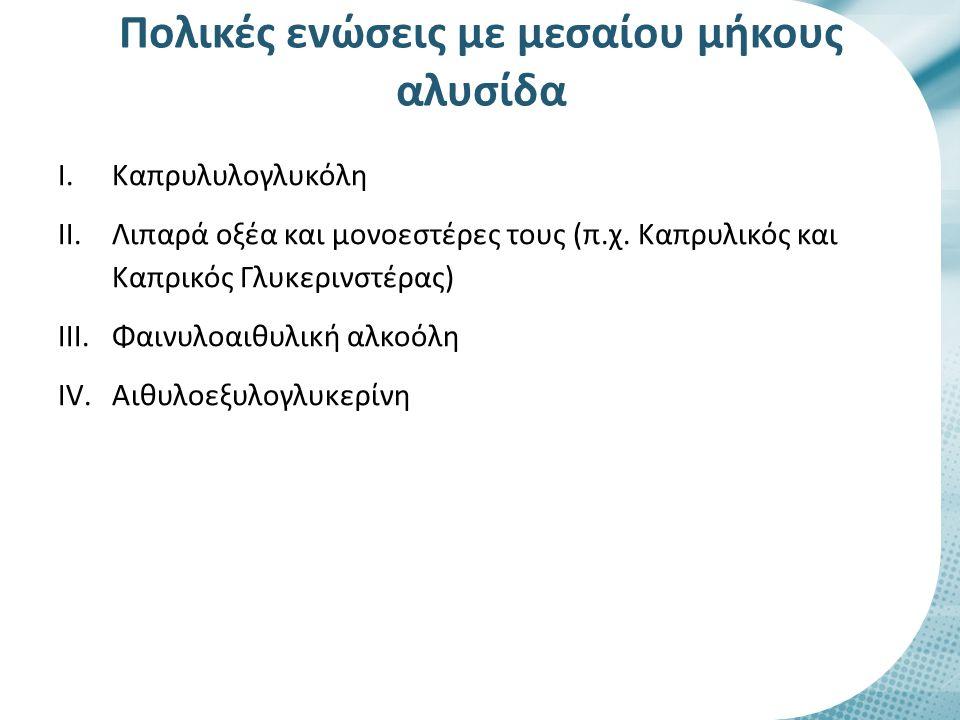 I.Καπρυλυλογλυκόλη II.Λιπαρά οξέα και μονοεστέρες τους (π.χ. Καπρυλικός και Καπρικός Γλυκερινστέρας) III.Φαινυλοαιθυλική αλκοόλη IV.Αιθυλοεξυλογλυκερί