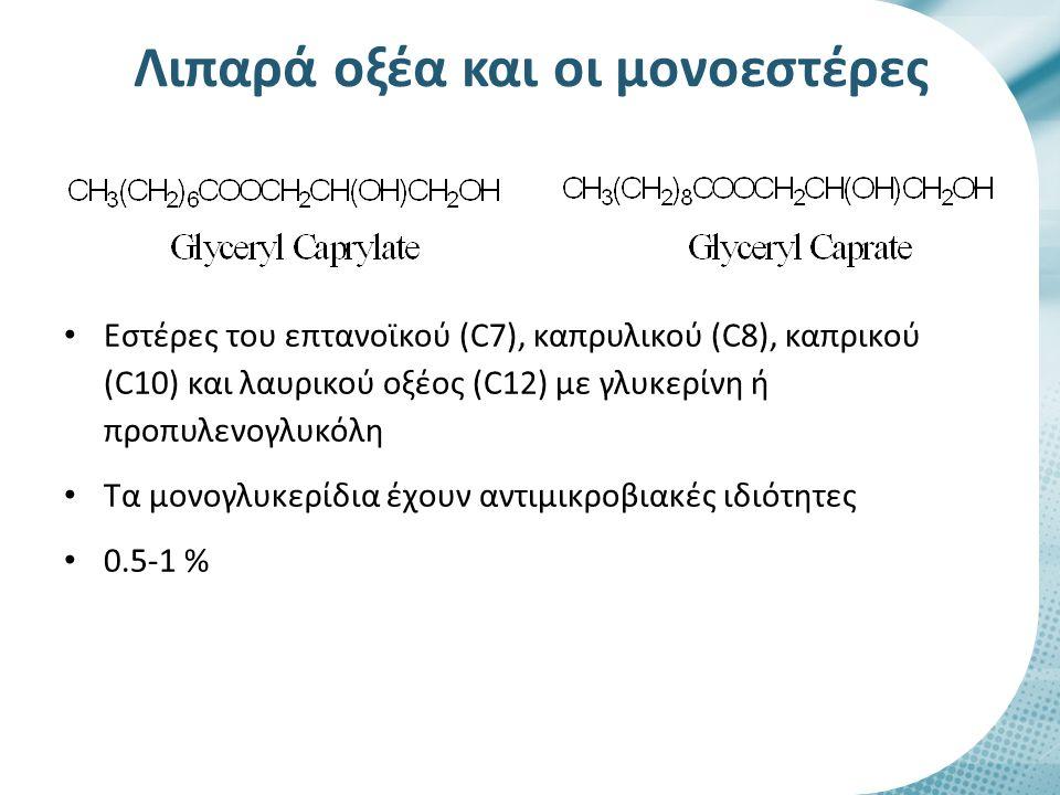 Εστέρες του επτανοϊκού (C7), καπρυλικού (C8), καπρικού (C10) και λαυρικού οξέος (C12) με γλυκερίνη ή προπυλενογλυκόλη Τα μονογλυκερίδια έχουν αντιμικροβιακές ιδιότητες 0.5-1 % Λιπαρά οξέα και οι μονοεστέρες