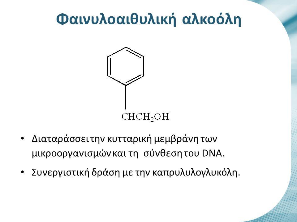 Διαταράσσει την κυτταρική μεμβράνη των μικροοργανισμών και τη σύνθεση του DNA. Συνεργιστική δράση με την καπρυλυλογλυκόλη. Φαινυλοαιθυλική αλκοόλη