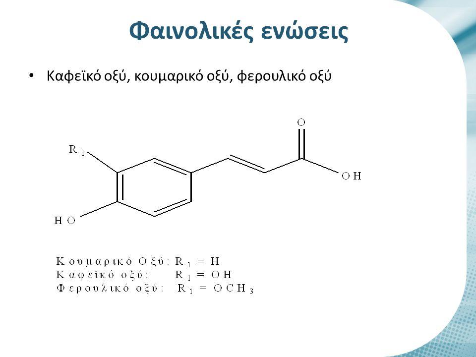 Φαινολικές ενώσεις Καφεϊκό οξύ, κουμαρικό οξύ, φερουλικό οξύ