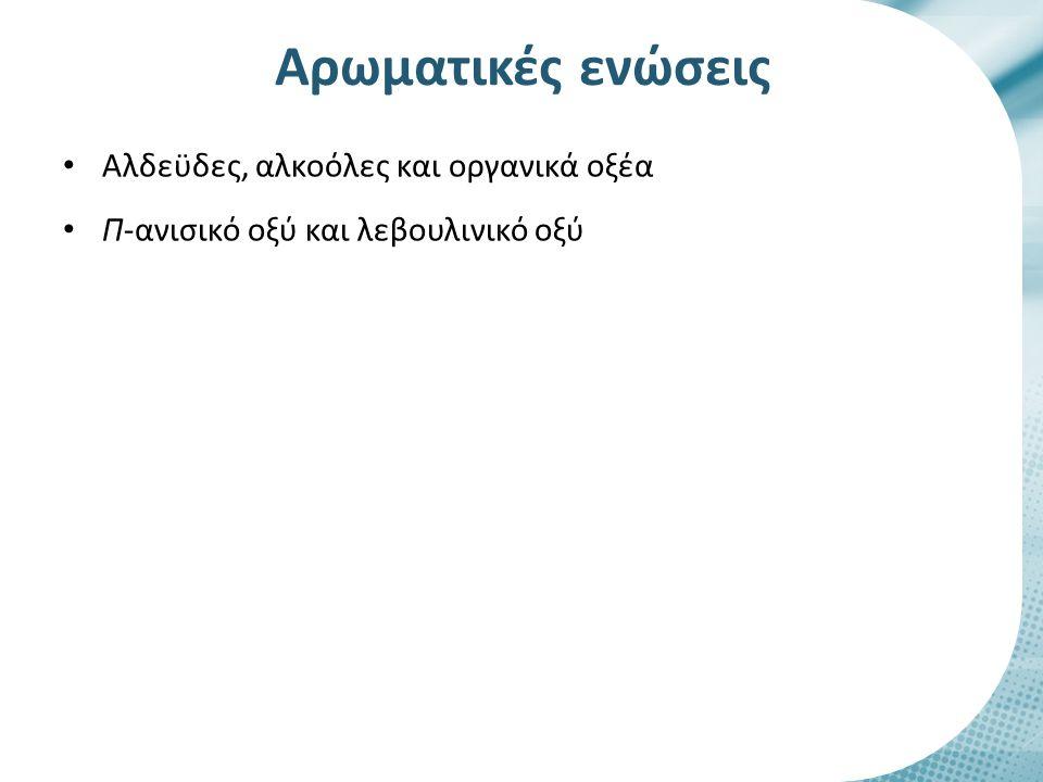 Aρωματικές ενώσεις Αλδεϋδες, αλκοόλες και οργανικά οξέα Π-ανισικό οξύ και λεβουλινικό οξύ