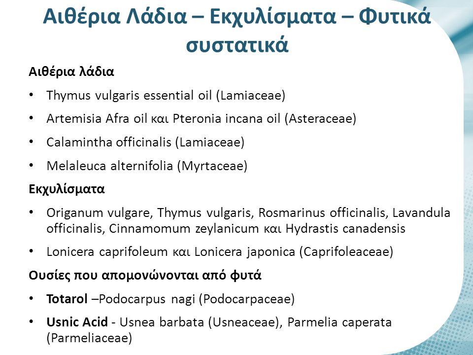 Αιθέρια Λάδια – Εκχυλίσματα – Φυτικά συστατικά Αιθέρια λάδια Thymus vulgaris essential oil (Lamiaceae) Artemisia Afra oil και Pteronia incana oil (Ast
