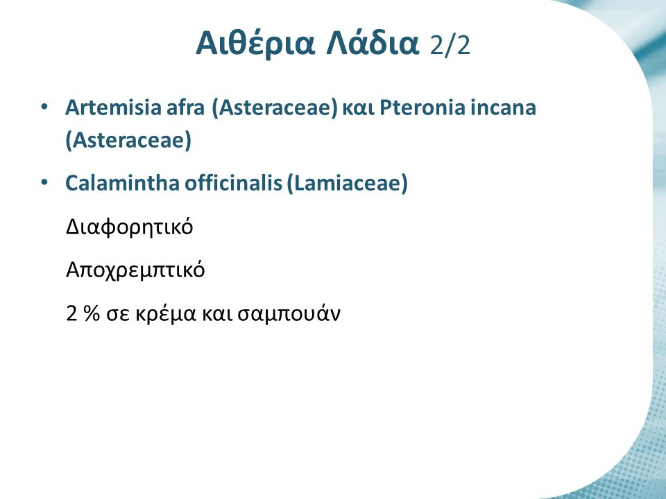 Αιθέρια Λάδια 2/2 Αrtemisia afra (Asteraceae) και Pteronia incana (Asteraceae) Calamintha officinalis (Lamiaceae) Διαφορητικό Αποχρεμπτικό 2 % σε κρέμα και σαμπουάν