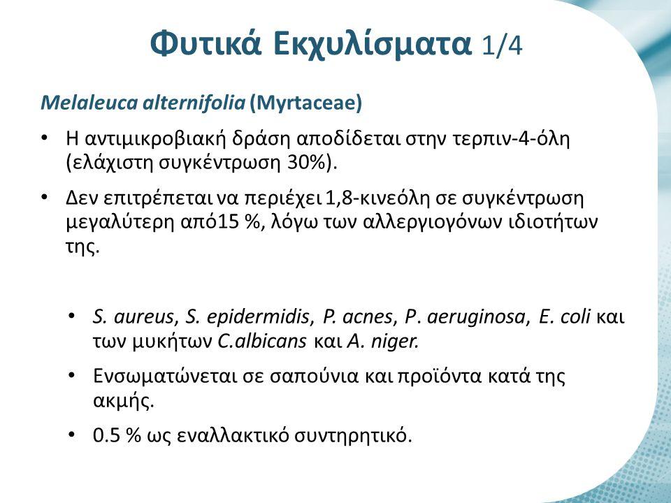 Φυτικά Εκχυλίσματα 1/4 Melaleuca alternifolia (Myrtaceae) H αντιμικροβιακή δράση αποδίδεται στην τερπιν-4-όλη (ελάχιστη συγκέντρωση 30%).