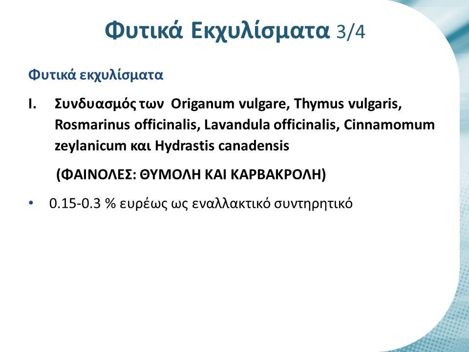 Φυτικά Εκχυλίσματα 3/4 Φυτικά εκχυλίσματα I.Συνδυασμός των Origanum vulgare, Thymus vulgaris, Rosmarinus officinalis, Lavandula officinalis, Cinnamomu