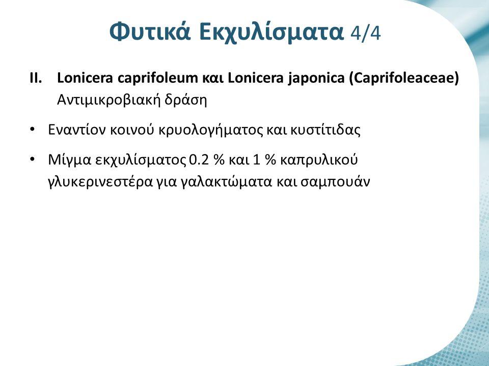 II.Lonicera caprifoleum και Lonicera japonica (Caprifoleaceae) Αντιμικροβιακή δράση Εναντίον κοινού κρυολογήματος και κυστίτιδας Μίγμα εκχυλίσματος 0.