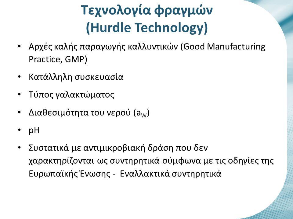 Αρχές καλής παραγωγής καλλυντικών (Good Manufacturing Practice, GMP) Κατάλληλη συσκευασία Τύπος γαλακτώματος Διαθεσιμότητα του νερού (a W ) pH Συστατικά με αντιμικροβιακή δράση που δεν χαρακτηρίζονται ως συντηρητικά σύμφωνα με τις οδηγίες της Ευρωπαϊκής Ένωσης - Εναλλακτικά συντηρητικά Τεχνολογία φραγμών (Hurdle Technology)