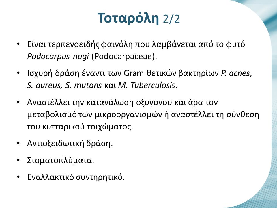 Τοταρόλη 2/2 Είναι τερπενοειδής φαινόλη που λαμβάνεται από το φυτό Podocarpus nagi (Podocarpaceae).
