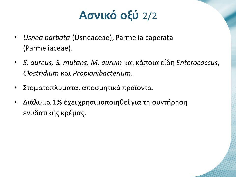 Ασνικό οξύ 2/2 Usnea barbata (Usneaceae), Parmelia caperata (Parmeliaceae). S. aureus, S. mutans, M. aurum και κάποια είδη Enterococcus, Clostridium κ
