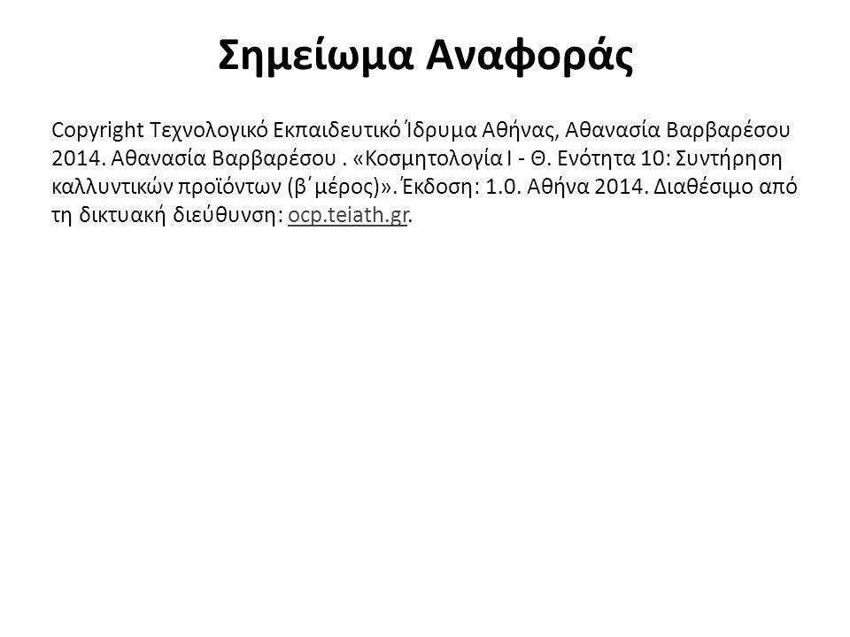 Σημείωμα Αναφοράς Copyright Τεχνολογικό Εκπαιδευτικό Ίδρυμα Αθήνας, Αθανασία Βαρβαρέσου 2014. Αθανασία Βαρβαρέσου. «Κοσμητολογία Ι - Θ. Ενότητα 10: Συ