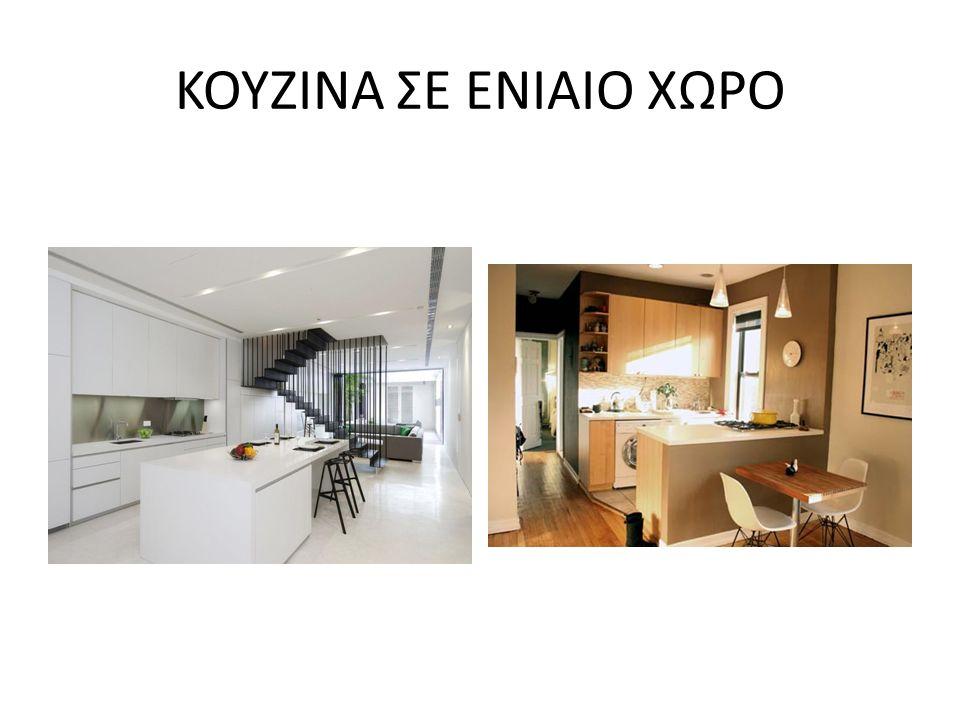 ΚΟΥΖΙΝΑ ΣΕ ΕΝΙΑΙΟ ΧΩΡΟ