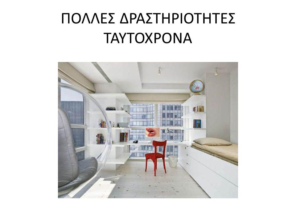 ΠΟΛΛΕΣ ΔΡΑΣΤΗΡΙΟΤΗΤΕΣ ΤΑΥΤΟΧΡΟΝΑ
