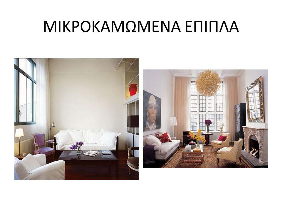 ΜΙΚΡΟΚΑΜΩΜΕΝΑ ΕΠΙΠΛΑ