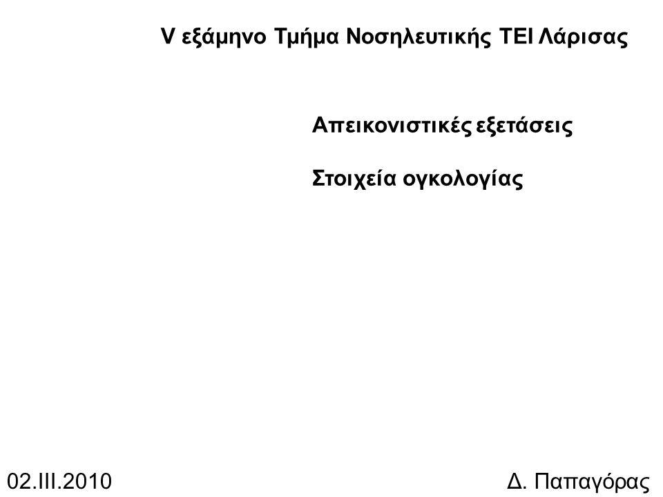 Απεικονιστικές εξετάσεις Στοιχεία ογκολογίας 02.III.2010Δ.