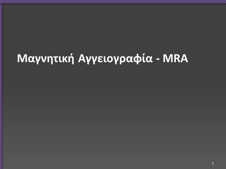 Μαγνητική Αγγειογραφία - MRA 1