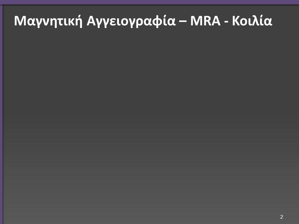 Μαγνητική Αγγειογραφία – MRA - Κοιλία 2