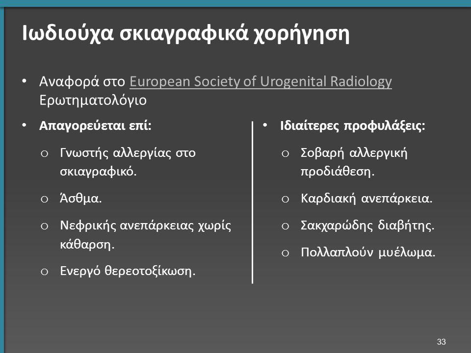 Ιωδιούχα σκιαγραφικά χορήγηση Αναφορά στο European Society of Urogenital Radiology ΕρωτηματολόγιοEuropean Society of Urogenital Radiology 33 Ιδιαίτερες προφυλάξεις: o Σοβαρή αλλεργική προδιάθεση.