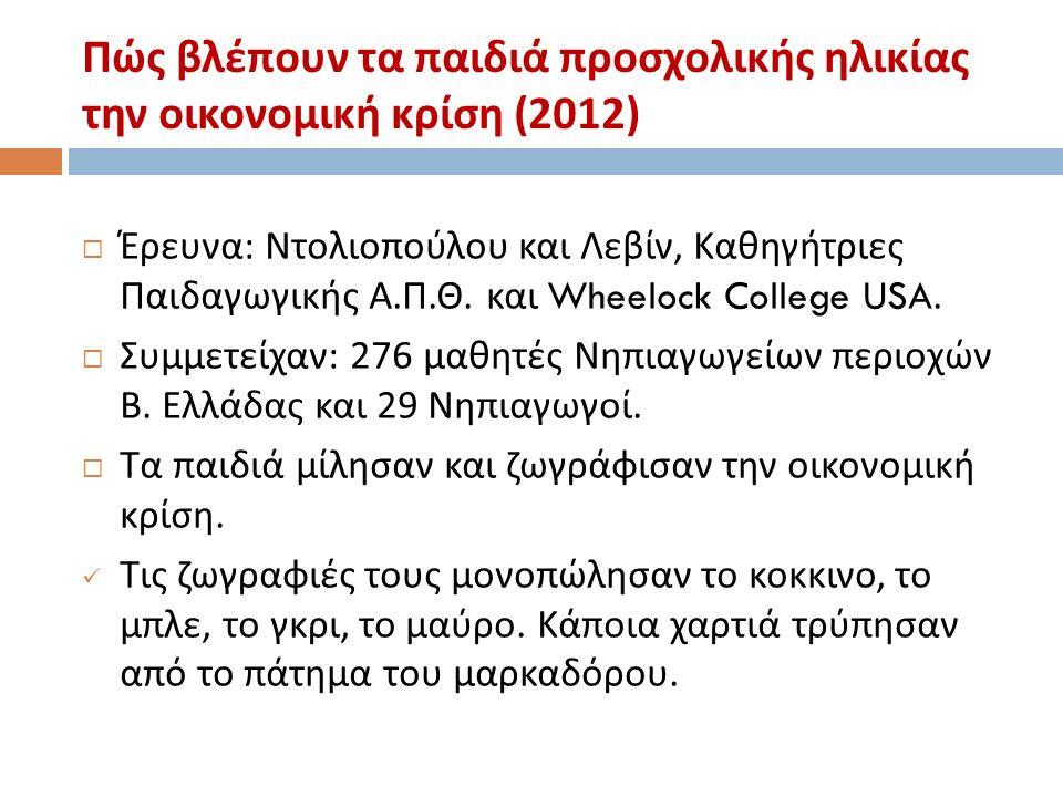 Πώς βλέπουν τα παιδιά προσχολικής ηλικίας την οικονομική κρίση (2012)  Έρευνα : Ντολιοπούλου και Λεβίν, Καθηγήτριες Παιδαγωγικής Α.