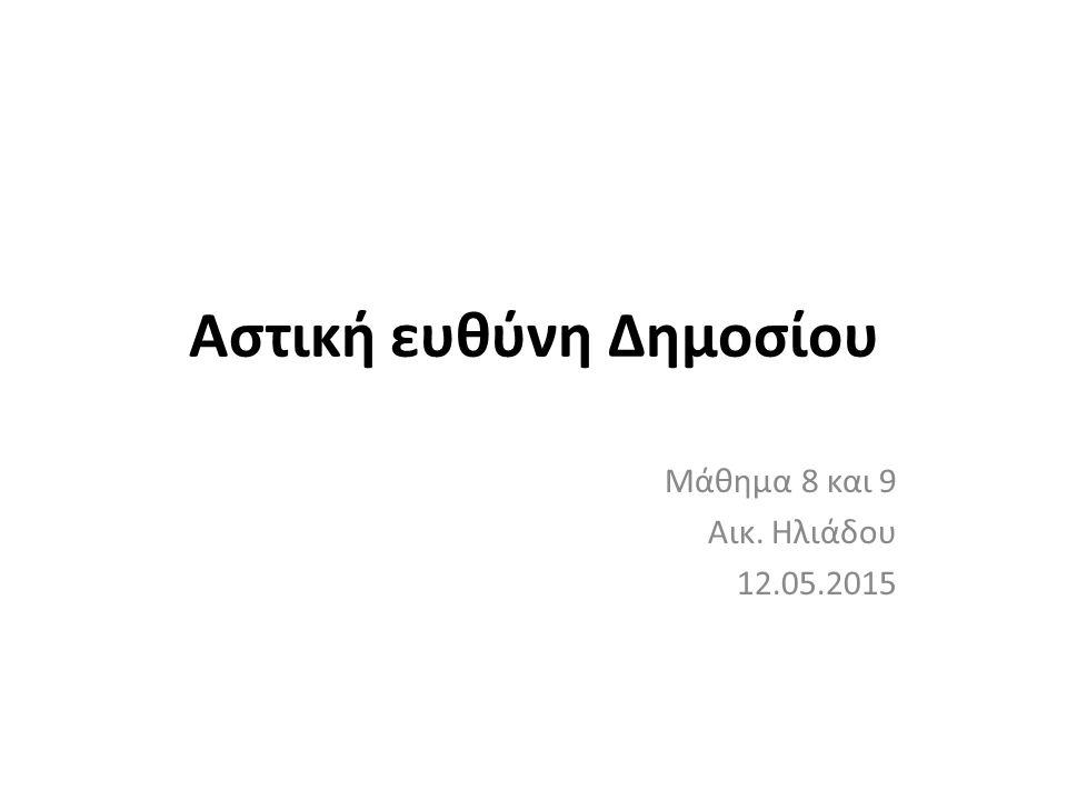 Αστική ευθύνη Δημοσίου Μάθημα 8 και 9 Αικ. Ηλιάδου 12.05.2015