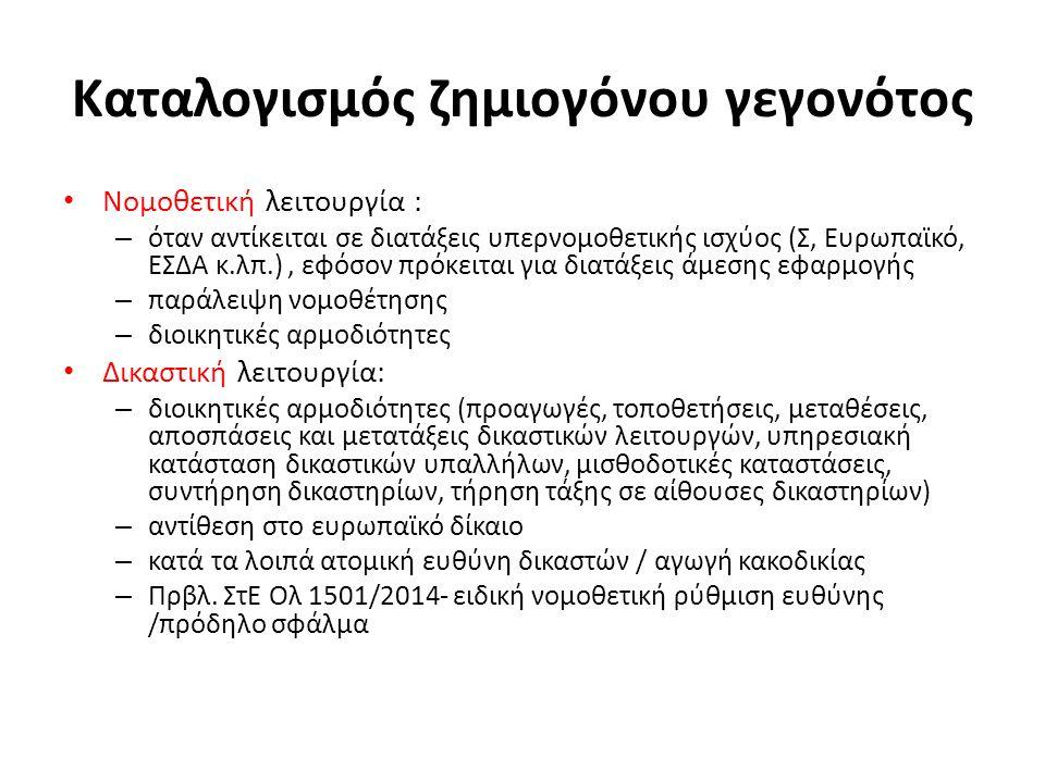 Καταλογισμός ζημιογόνου γεγονότος Νομοθετική λειτουργία : – όταν αντίκειται σε διατάξεις υπερνομοθετικής ισχύος (Σ, Ευρωπαϊκό, ΕΣΔΑ κ.λπ.), εφόσον πρό