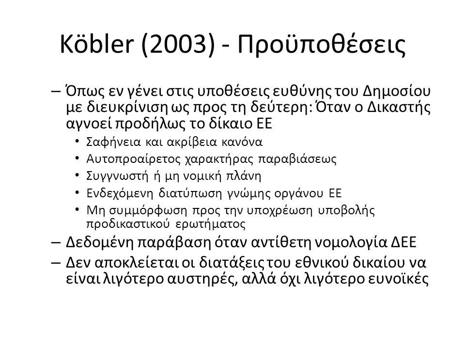 Köbler (2003) - Προϋποθέσεις – Όπως εν γένει στις υποθέσεις ευθύνης του Δημοσίου με διευκρίνιση ως προς τη δεύτερη: Όταν ο Δικαστής αγνοεί προδήλως το