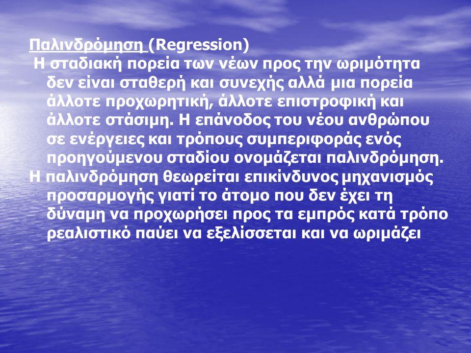 Παλινδρόμηση (Regression) Η σταδιακή πορεία των νέων προς την ωριμότητα δεν είναι σταθερή και συνεχής αλλά μια πορεία άλλοτε προχωρητική, άλλοτε επιστροφική και άλλοτε στάσιμη.